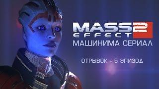 Mass Effect 2 - Сериал I Эпизод 5 - Отрывок [АНГЛИЙСКИЙ]