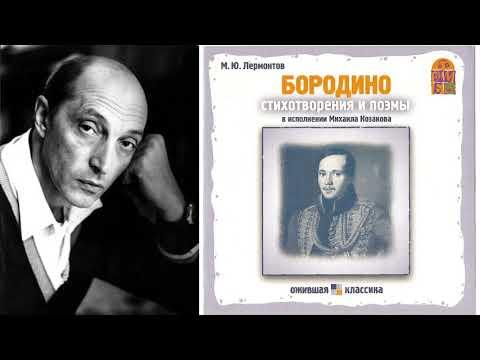 М.Ю. Лермонтов: Бородино. Стихотворения и поэмы (аудиокнига) Читает Михаил Козаков