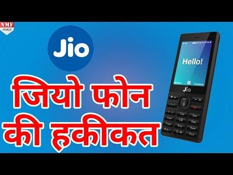 JIO 4G Phone की ये हकीकत आपको सोचने पर मजबूर कर देगी