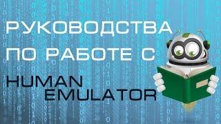 видео Human Emulator — автоматизация работы в браузере