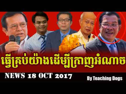Cambodia Hot News: WKR World Khmer Radio Evening Wednesday 10/18/2017