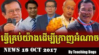 Cambodia Hot News: WKR World Khmer Radio Evening Wednesday 10/18/2017
