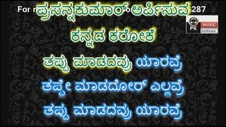THAPPU MAADADAVR YAARAVRE KARAOKE WITH SCROLLING LYRICS BY PK MUSIC KARAOKE WORLD
