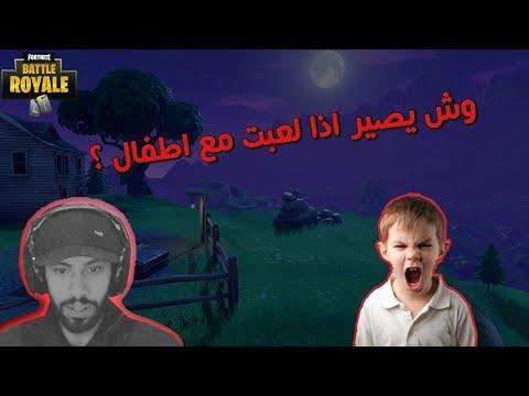 لما تحاول تلعب مع ولد اختك وولد اخوك ..!! Fortnite