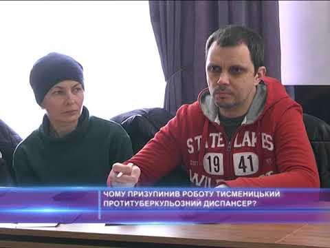 Чому призупинив роботу Тисменицький протитуберкульозний диспансер?