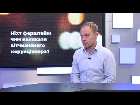 Чернівецький Промінь: Після новин | Ярослав Юрчишин про розгул корупції та «каральні» міри