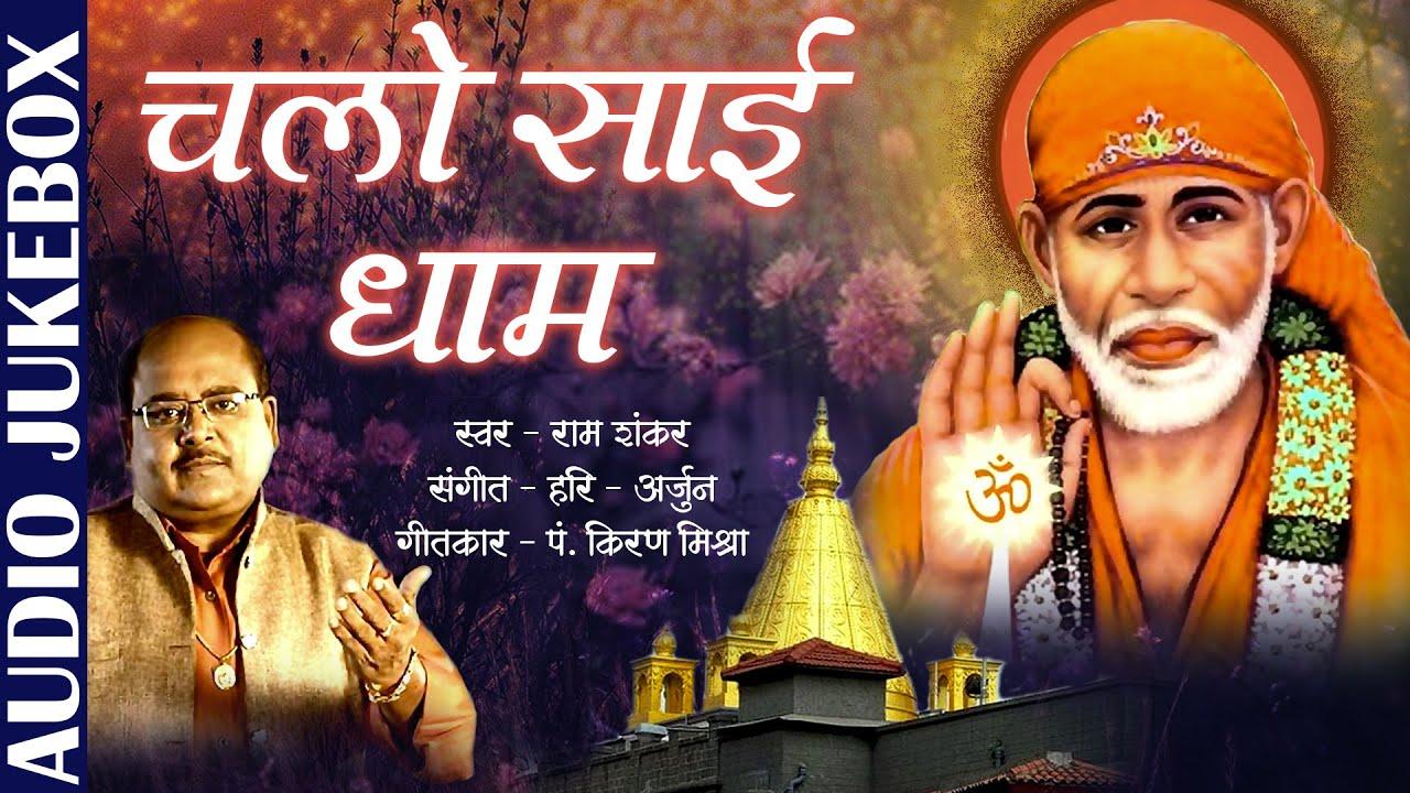 चलो साई धाम   Chalo Sai Dhaam   Ram Shankar   Saibaba Songs   Superhit Sai Devotional Songs