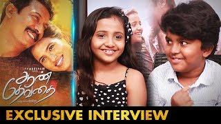 Monica & Kavin Boopathi Interview | Aan Devathai Kids