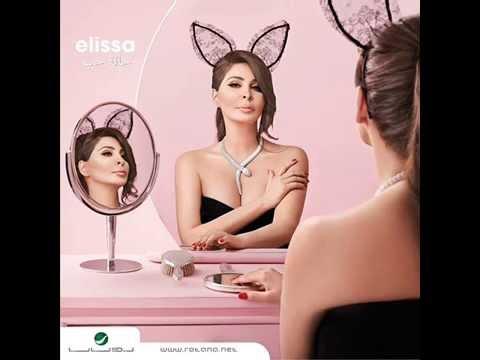 Elissa - Ana Magnoona / اليسا - انا مجنونة