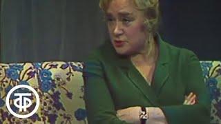 А.Софронов. Миллион за улыбку. Серия 1. Театр им. Моссовета (1981)