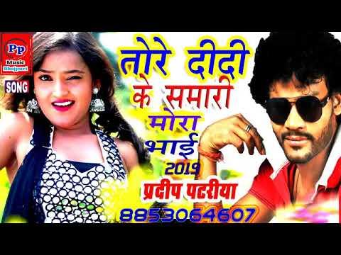 Sabse Ganda song!2019 Bhojpuri dj mix hard song