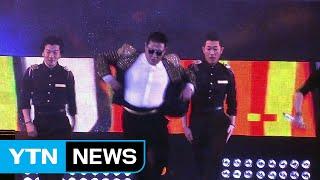 싸이 부산 공연 태풍으로 하루 연기 / YTN