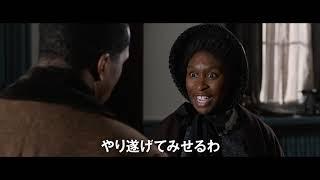 ハリエット』本予告
