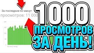 КАК НАБРАТЬ 1000 ПРОСМОТРОВ ЗА 1 ДЕНЬ В ЮТУБЕ - КАК УВЕЛИЧИТЬ ПРОСМОТРЫ ВИДЕО НА YOUTUBE