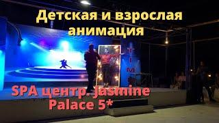 Детская и взрослая анимация и SPA в отеле Jasmin Palace 5 Египет Хургада