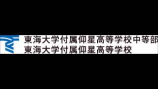 東海大学付属大阪仰星高等学校・中等部校歌