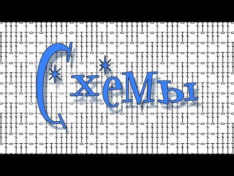 30 геометрических филейных узоров крючком • Схемы • Ellej