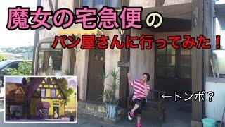 【ジブリ】魔女の宅急便のパン屋さんに行ってみた! 魔女の宅急便 検索動画 28