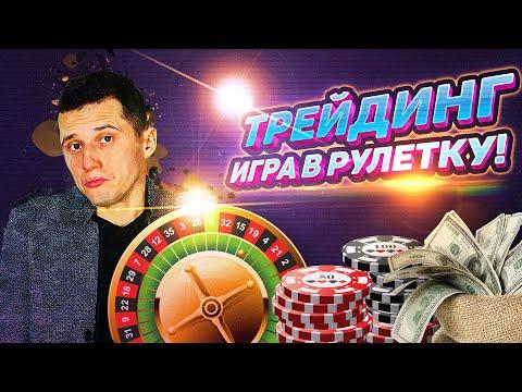 Трейдинг – игра в рулетку. Азартная игра или бизнес? Главные отличия от казино