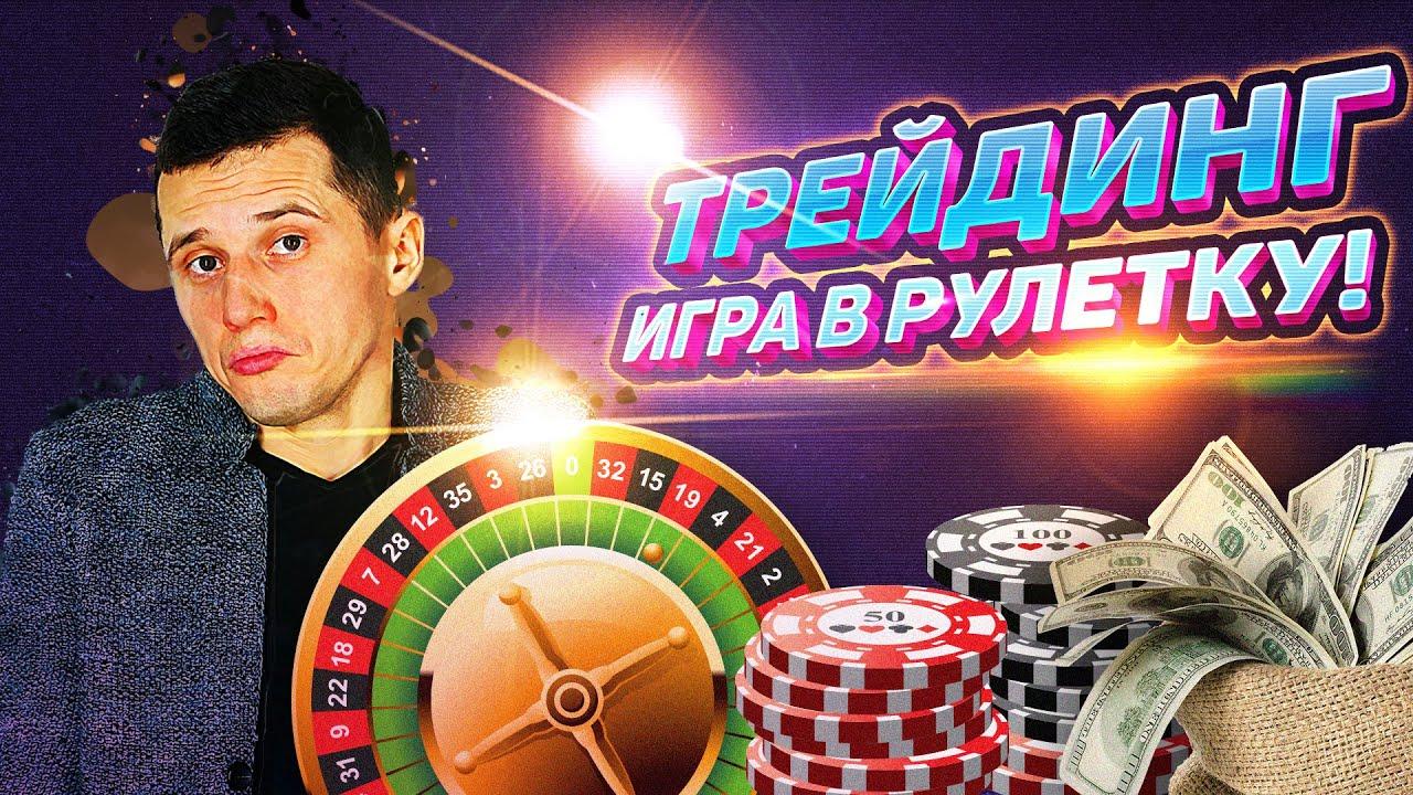 Трейдинг Азартная Игра или Бизнес? | Смотреть Онлайн Азартная Игра