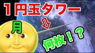 【物理エンジン】1円玉何枚積み重ねれば月まで届くのか!?