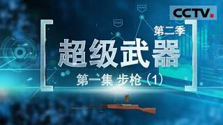"""《超级武器II》第一集 """"步枪大家族""""一决高下!战力孰强孰弱立见分晓【CCTV纪录】 - YouTube"""