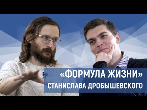 Станислав Дробышевский —