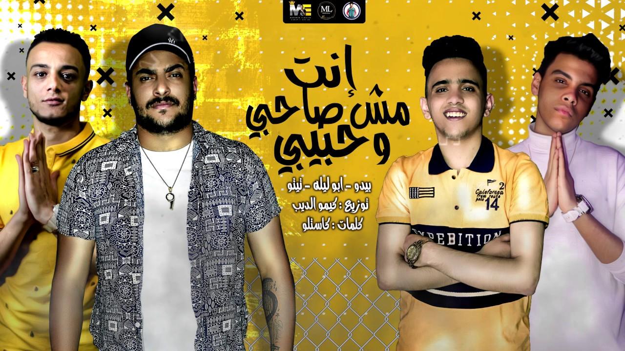 """مهرجان """" انت مش صاحبي وحبيبي """" تيتو - ابو ليله - بيدو النجم - توزيع كيمو الديب 2020"""
