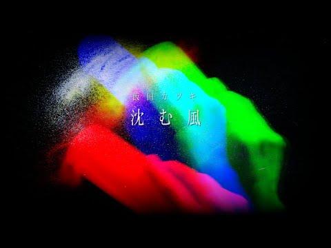 飯田カヅキ - 沈む風 (MV)