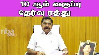 மாணவர்கள் அனைவரும் தேர்ச்சி பெற்றதாக அறிவிப்பு Edappadi Palanisami 10th Result Tamil news nba 24x7