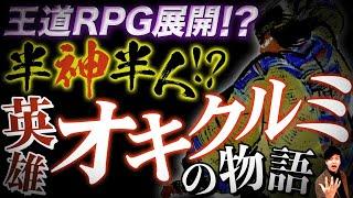 【英雄オキクルミ】王道RPGのようなアイヌ神話が面白すぎる!!!