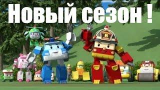 Робокар Поли - мультики про машинки - Новая серия - Проблемный гость (1 серия 2 сезон)