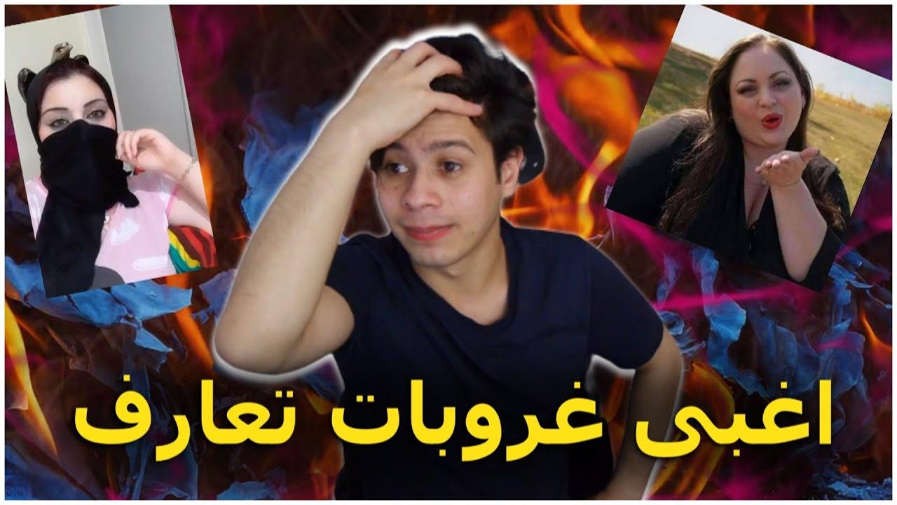 بنت بتعرض بنت خالتها للزواج مقابل مشاركة 🤦♂️