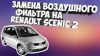 ЗАМЕНА ВОЗДУШНОГО ФИЛЬТРА НА РЕНО СЦЕНИК2