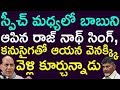 Rajnath Singh Interrupted Chandrababu Naidu's Speech | Taja 30 |