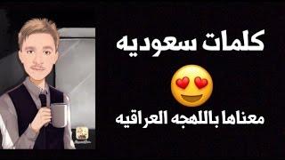 كلمات سعوديه معناها باللهجه العراقيه