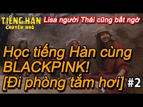 Học tiếng Hàn cùng BLACKPINK! [Đi phòng tắm hơi] #2