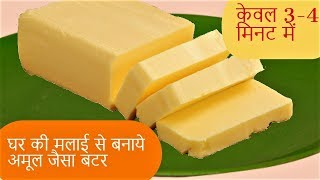 अमल जस बटर घर पर कस बनय-Butter Banane ka Tarika- Homemade Butter Recipe