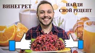 Винегрет - настоящий вкусный рецепт салата на скорую руку