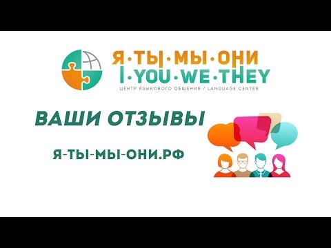 Отзывы родителей о центре Я-Ты-Мы-Они