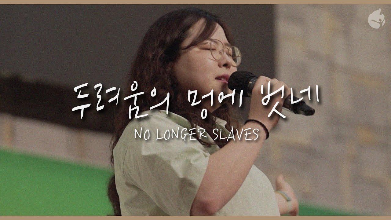 [예수전도단 화요모임] 두려움의 멍에 벗네 NO LONGER SLAVES