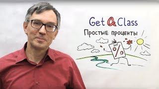 GetAClass - ЕГЭ по математике - Простые проценты