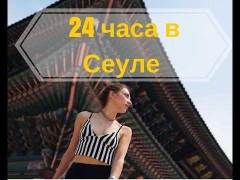 24 Часа в Сеуле, что интересного в Корее?