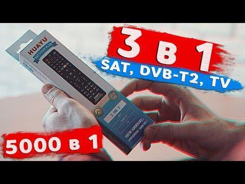 SAT + DVB-T2 + TV Как совместить все в одном пульте? Легко! HUAYU PLUS RM-SAT1111+