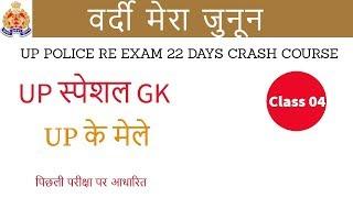 Class 04 || # UP Police Re exam | 22 Days Crash Course | UP स्पेशल  GK up के मेले   | by Vivek Sir