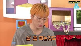 [Block B 블락비] 현타 오지게 오는군