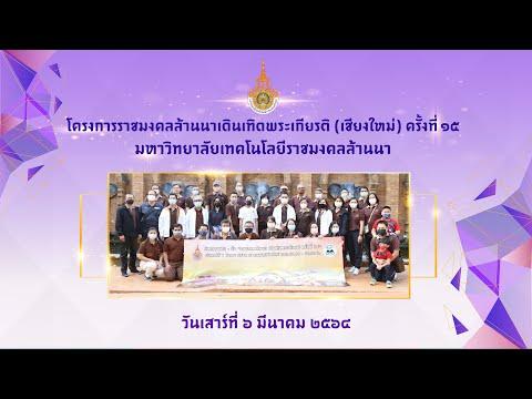 โครงการราชมงคลล้านนา เดินเทิดพระเกียรติ (เชียงใหม่) ครั้งที่ ๑๕