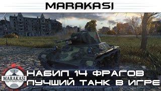 Набил 14 фрагов, лучший танк в игре для набивания фрагов World of Tanks