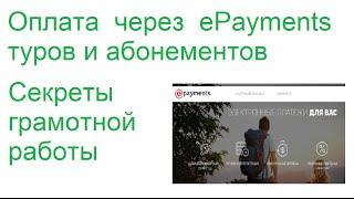 видео Оплата туров
