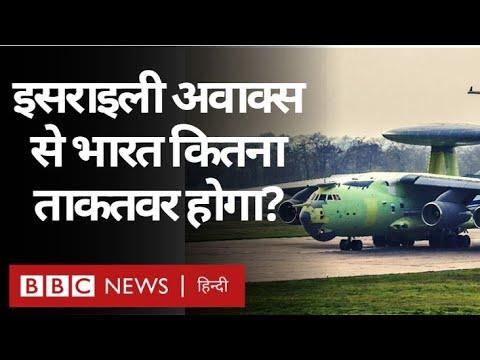 Israel के साथ हुए AWACS सौदे से India को कितनी ताकत मिलेगी? (BBC Hindi)